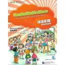 PARADISUL LIMBII CHINEZE . MANUALUL ELEVULUI  NIVEL ELEMENTAR + CD
