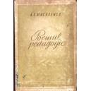 POEMUL PEDAGOGIC de A. S. MACARENCO