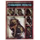 MAGAZIN ISTORIC NR. 3 (84) DIN MARTIE 1974