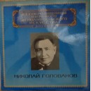 NIKOLAI GOLOVANOV - S. TANEYEV, S. RACHMANINOV (DISC VINIL)